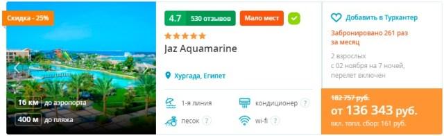 Jaz Aquamarine 5* Хургада