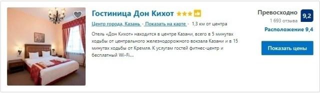 Гостиница Дон Кихот 3* Казань