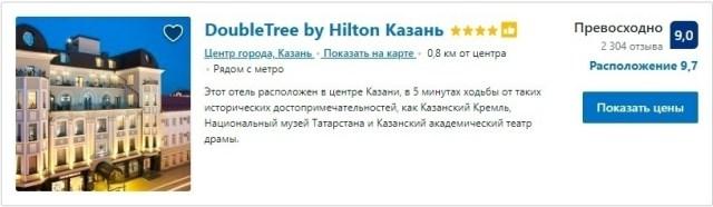 DoubleTree by Hilton Казань 4*