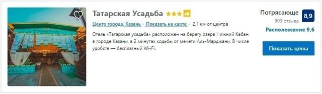 Отель Татарская Усадьба 3* Казань