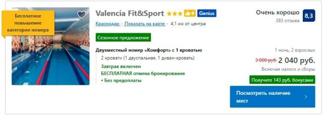 Valencia Fit&Sport 3* Краснодар