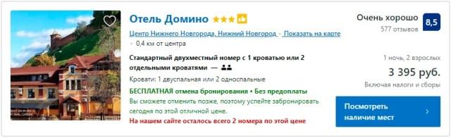 Отель Домино 3* Нижний Новгород