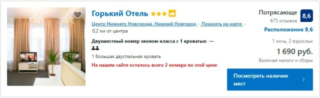 Горький Отель 3* Нижний Новгород