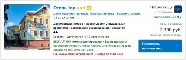 Отель Joy 3* Нижний Новгород