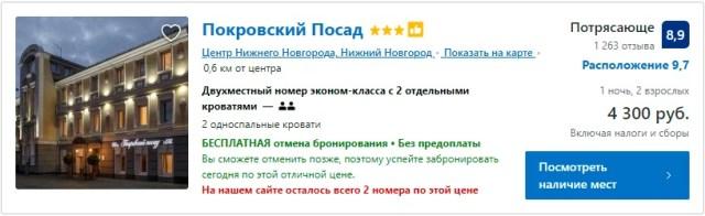 Отель Покровский Посад 3* Нижний Новгород