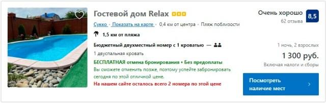 Гостевой дом Relax