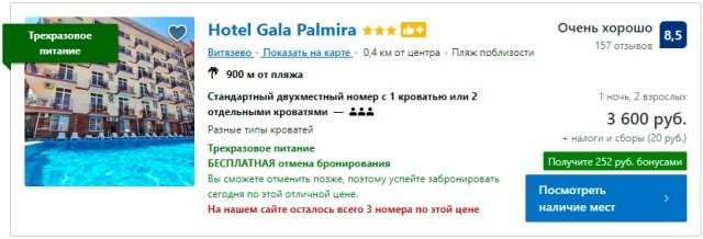 Отель Gala Palmira 3* Витязево