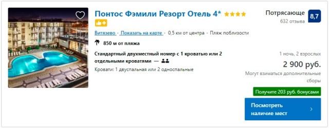 Отель Понтос Фэмили Резорт 4* Витязево