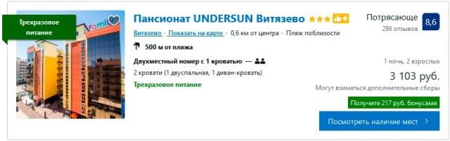 Пансионат UNDERSUN Витязево