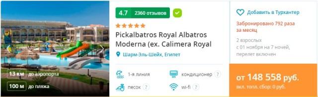 Pickаlbatros Royal Albatros Moderna 5* Шарм-эль-Шейх