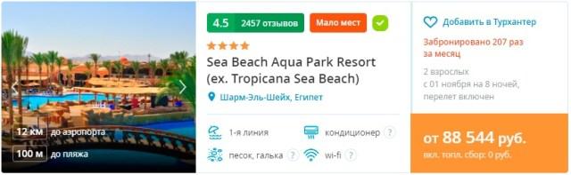 Sea Beach Aqua Park Resort 5* Шарм-эль-Шейх