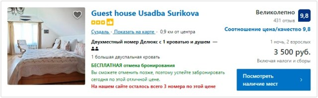 Гостевой дом Усадьба Сурикова Суздаль
