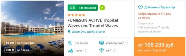 FUN&SUN ACTIVE Tropitel Waves 5* Шарм-эль-Шейх