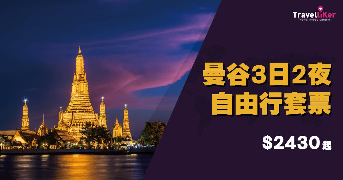 國泰 曼谷3日2夜 自由行套票 $2430起 - Travelliker 愛遊人