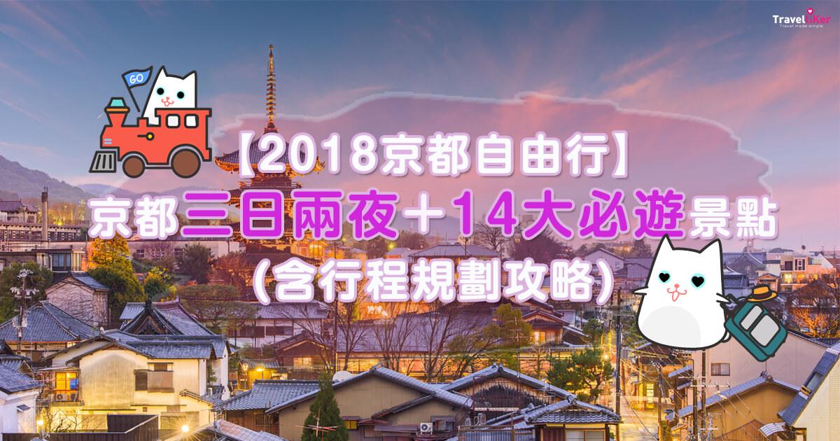 【2019京都自由行】京都三日兩夜+14大必遊景點(含行程規劃攻略) - Travelliker 愛遊人