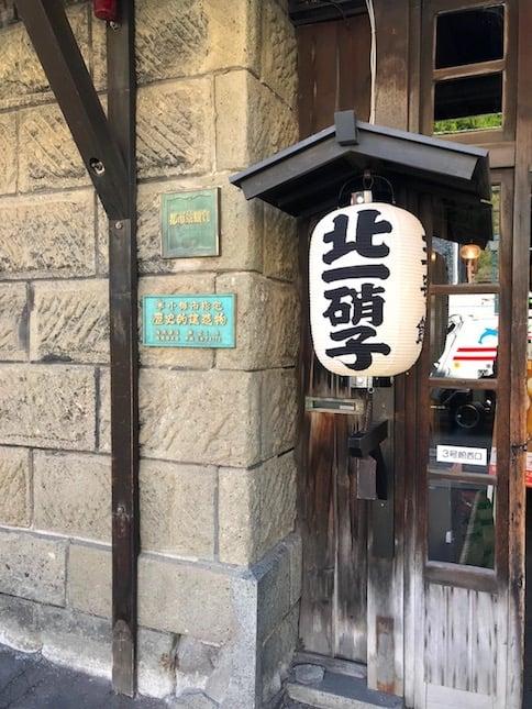 Eat street in Otaru