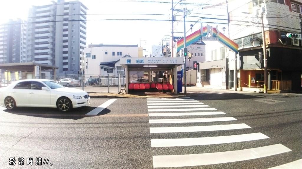 「前原」巴士站,下車後轉入旁邊的商店街,步行至尾右轉再前行少許,即可到「筑前前原駅」。