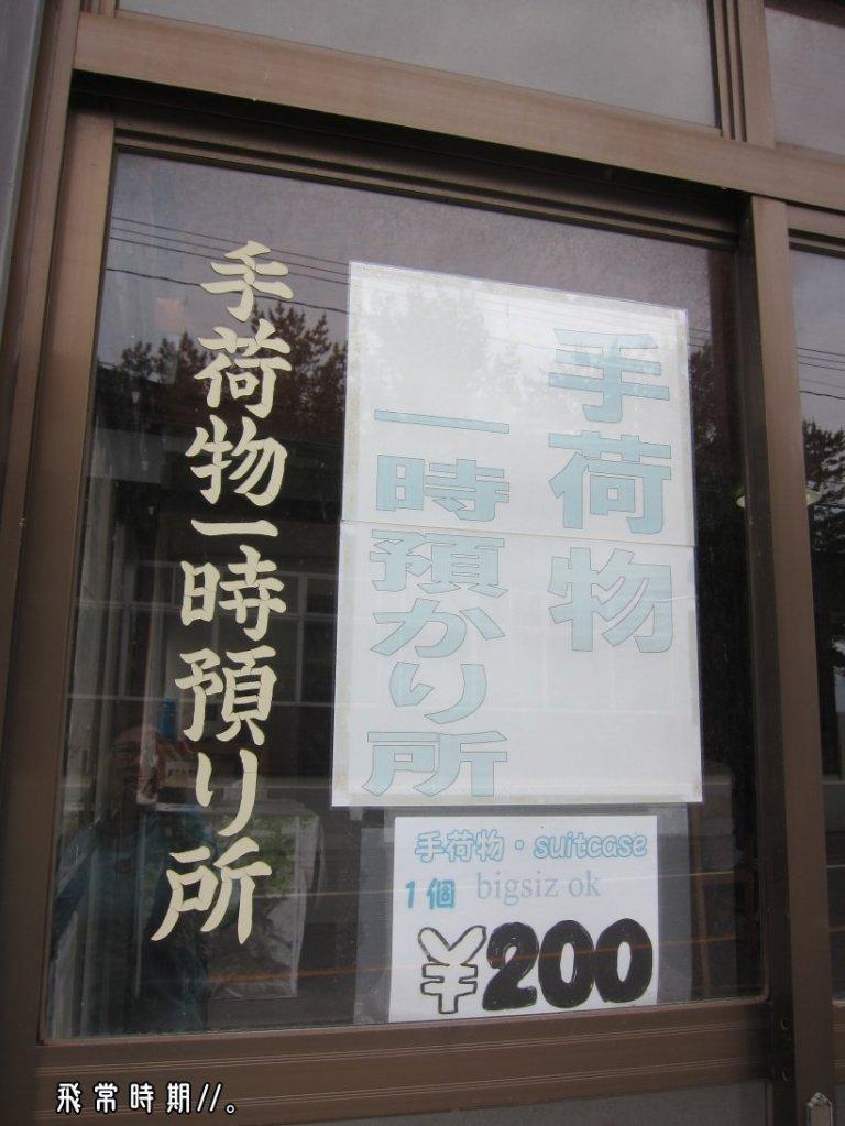 行李可寄存在此,劃一收費 200日圓。