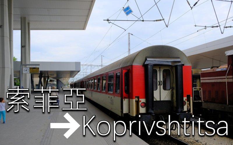 交通通識:由索菲亞(Sofia)到Koprivshtitsa