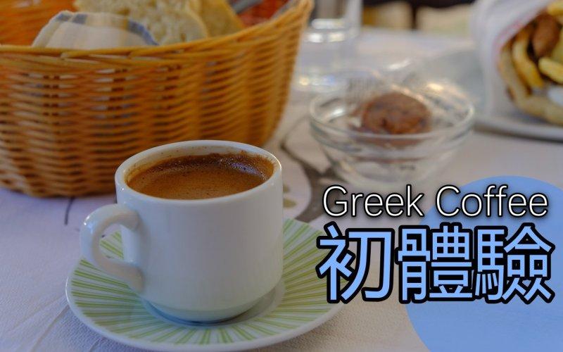 呷一口希臘咖啡(Greek Coffee)
