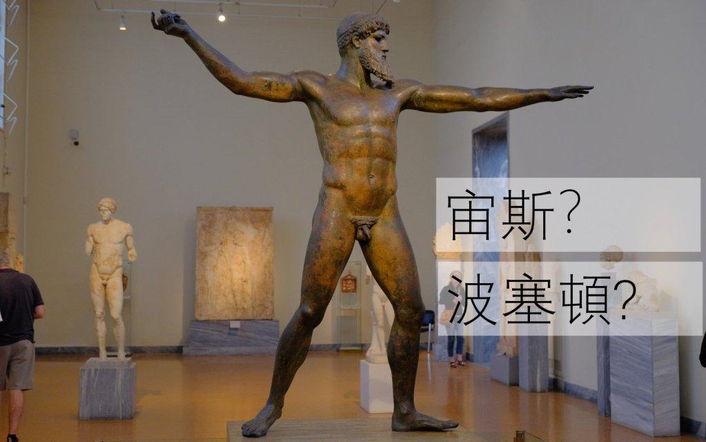 經考證銅像可追溯到公元前460年,乃同類發現中出類拔萃之作。