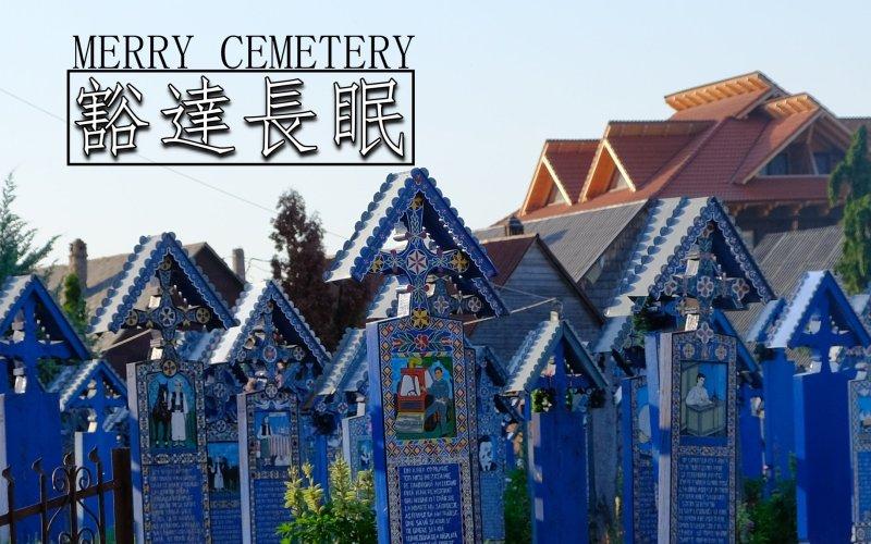 豁達長眠 羅馬尼亞的快樂公墓(Merry Cemetery)