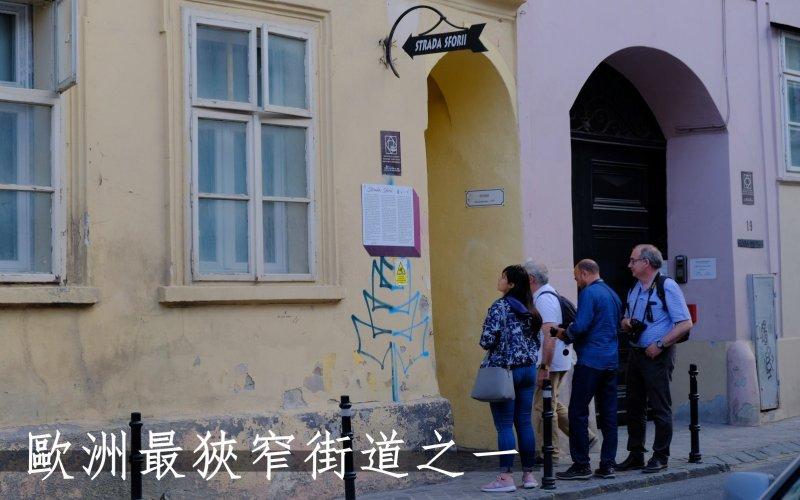 歷史mini:布拉索夫Rope Street 歐洲最狹窄街道之一