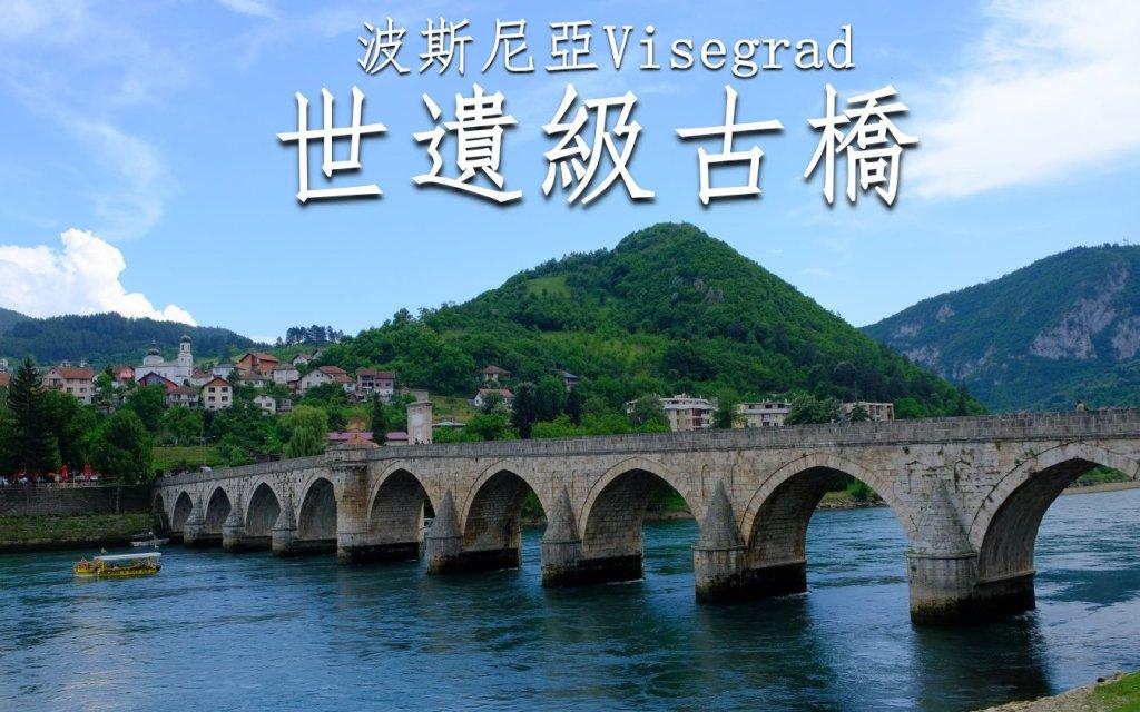visegrad the bridge on the Drina