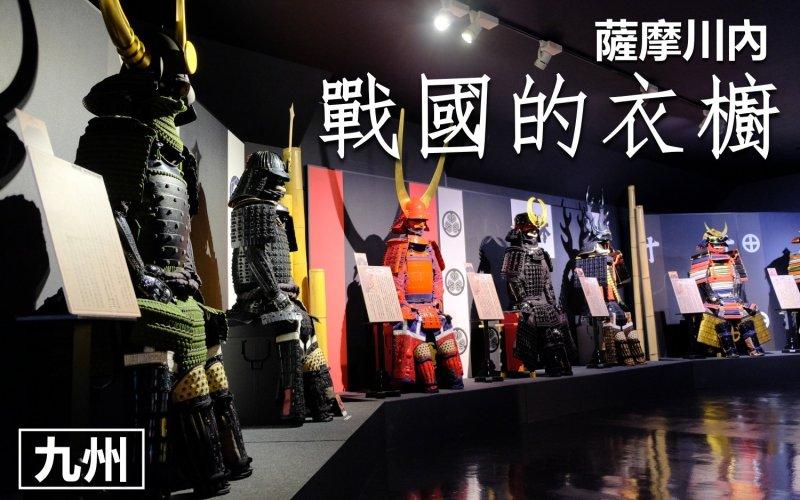 【鹿兒島縣】薩摩川內「甲冑工房丸武」 戰國鎧甲Show