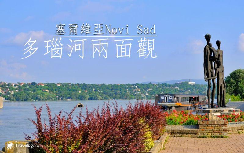 【塞爾維亞】文化之都「諾維薩德」(Novi Sad) 多瑙河兩面觀