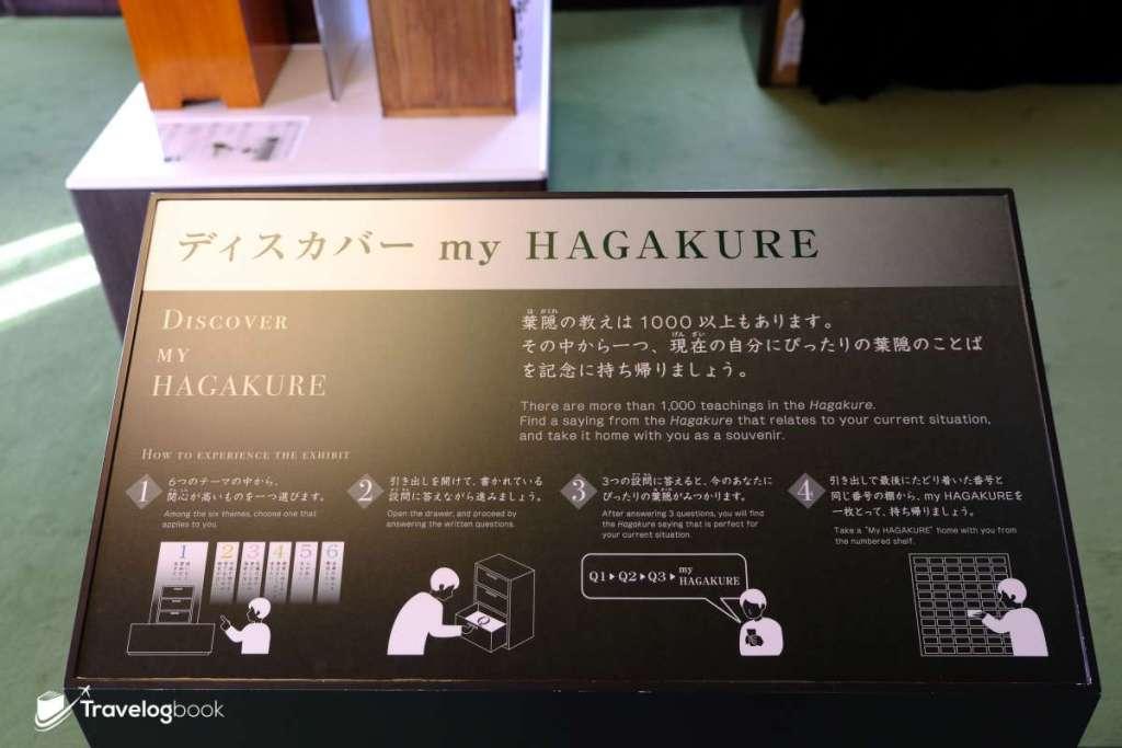 「Discover my Hagakure」的玩法很簡單。