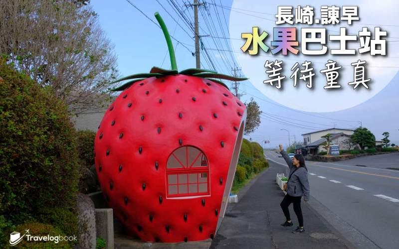 【九州】諌早市小長井水果巴士站—等待童真