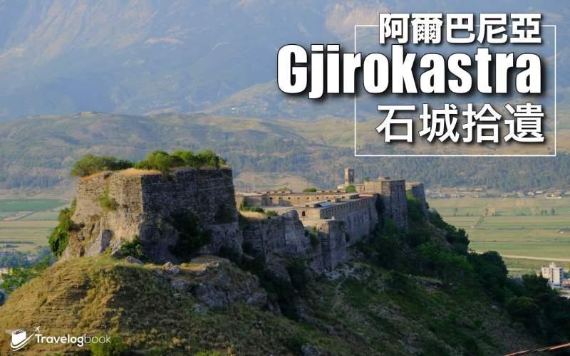 阿爾巴尼亞.吉諾卡斯特 (Gjirokastra)石城拾遺