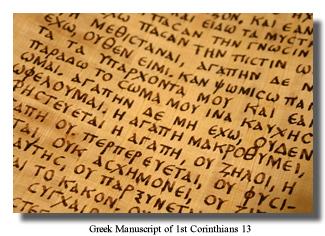 Audio Koine New Testrament Greek | Soulah Gratia