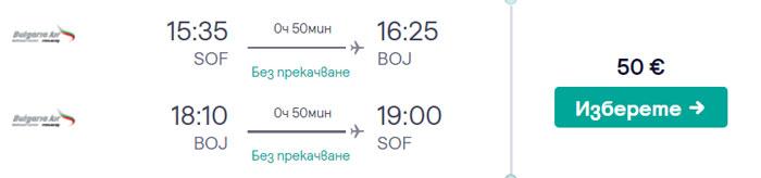 евтини-полети-софия-бургас