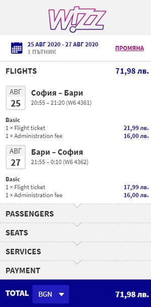 самолетни-билети-софия-бари