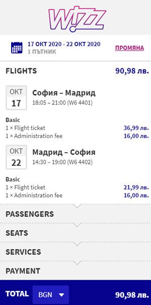 самолетни-билети-софия-мадрид