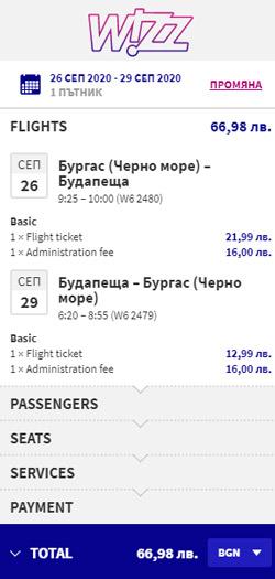 полети-до-будапеща-от-бургас