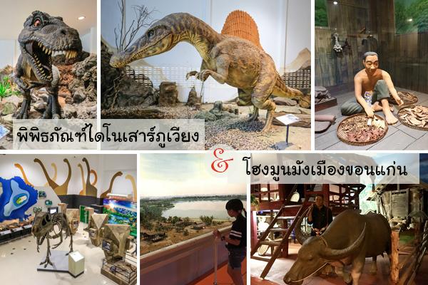 2 พิพิธภัณฑ์เด็กห้ามพลาดในขอนแก่น โฮงมูนมัง และ พิพิธภัณฑ์ไดโนเสาร์ภูเวียง