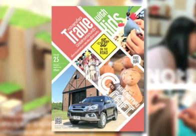ISSUE 25: September-November 2018