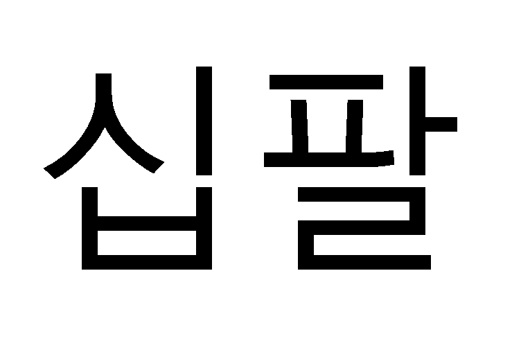 10 Korean Words You Shouldnt Directly Translate Travel World Heritage