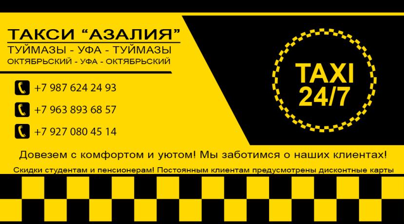 Такси Азалия. Туймазы-УФА-Октябрьский