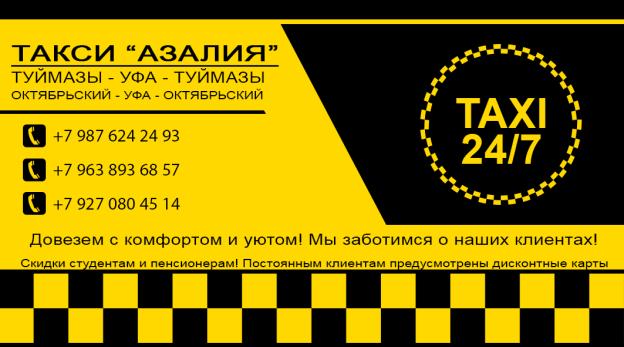 Такси Туймазы-УФА-Октябрьский