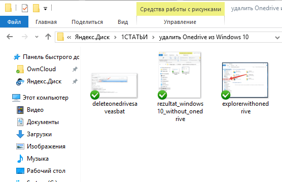 rezultat_windows10_without_onedrive