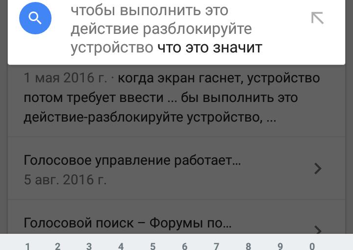 Чтобы выполнить это действие, разблокируйте устройство — решение ошибки Google Now