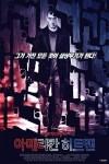MOVIE: American Badger (2021)