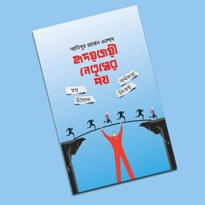 হৃদয়জয়ী নেতৃত্বের পথ | Hridoyjoyee Netritter Path