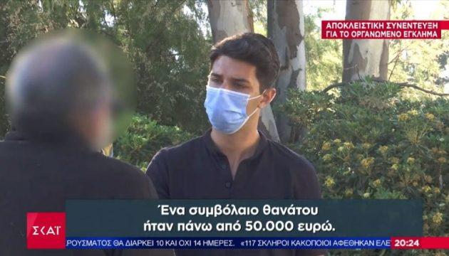 Συμβόλαια θανάτου: «Με 5.000 ευρώ μπορείς να βρεις έναν κανίβαλο και να κάνει την τρέλα του»