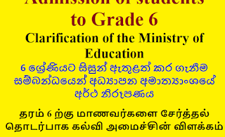 Admission of students to Grade 6 : Clarification of the Ministry of Education