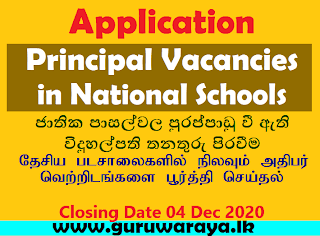 Application :  Principal Vacancies in National Schools